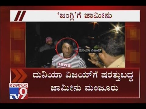Big Relief For Duniya Vijay, Sessions Court Grants Bail To Actor