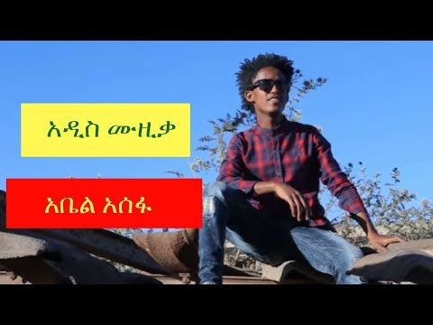 Abel Asefa - [NEW! Ethiopian Music Video 2017] Official Video