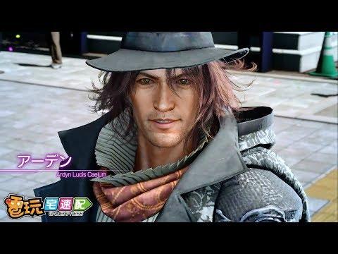 台灣-電玩宅速配-20181112 2/2 《Final Fantasy XV》DLC跳票 製作人離開SE社