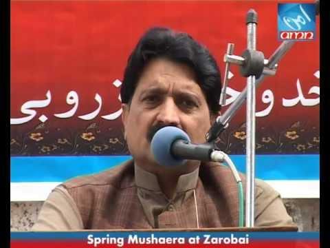 Poetry of Swabi: Rokhan Yousafzay