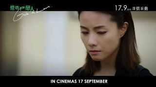 Guia In Love (燈塔下的戀人) - official trailer (in cinemas 17 Sept)