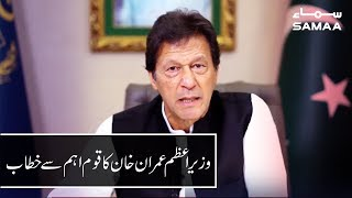 PM Imran Khan addresses nation after budget's announcement | 12 June 2019