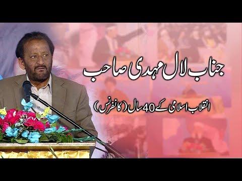 جناب لال مہدی صاحب  ۔ انقلاب اسلامی کے 40سال کانفرنس
