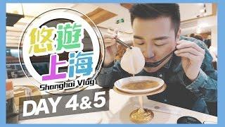 Shanghai Vlog【悠遊上海】最終回 Day4-5  單車遊上海 (中文字幕)