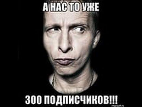 300 ПОДПИСЧИКОВ УРА!!! - YouTube