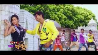 Ek Minitue Tor Sathe Prem | Bappy | Mahi | Honeymoon Movie Song 2014