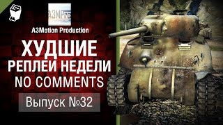 Худшие Реплеи Недели - No Comments №32 - от A3Motion [World of Tanks]