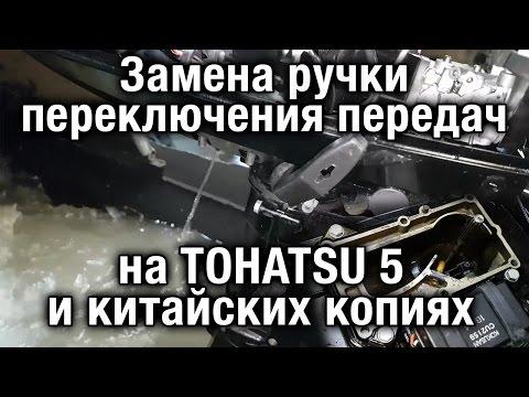 замена ручки переключения передач на лодочный мотор