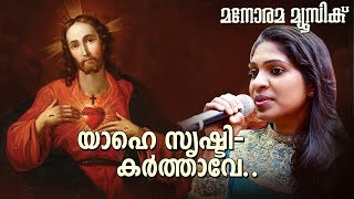 Yahe Srishtikarthave - Christian Devotional - Celine Jose - Maramon Convention 2013