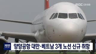 양양공항, 동남아 3개 노선 신규 취항