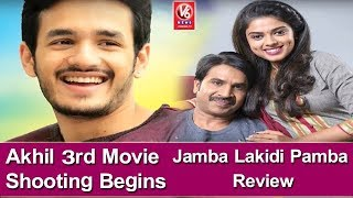 Akhil 3rd Movie Shooting Begins | Jamba Lakidi Pamba Review | Vijay's Sarkar First Look