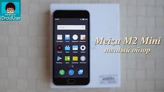 Meizu M2 Mini - лучший бюджетный смартфон 2016! Полный обзор!