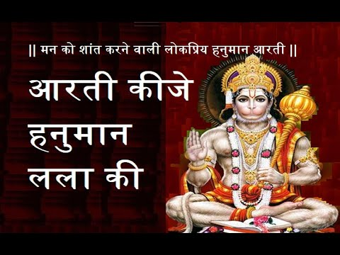 aarti Kije Hanuman Lalla Ki- Lord Hanuman Prayer aarti video