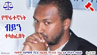 ዮናታን ተስፋዬ በተከሰሰበት የሽብር ወንጀል የጥፋተኛነት ብይን ተላለፈበት - Yonatan Tesfaye Charges- VOA