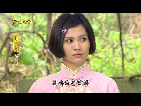 台劇-戲說台灣-周成過台灣-EP 05