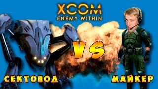 Сектопод vs Майкер.XCOM: Enemy Within