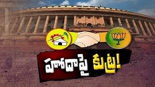 హోదాపై కుట్ర..! || సాక్షి మ్యాగజిన్ స్టోరీ - Watch Exclusive