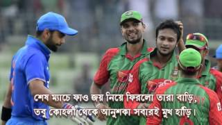 bangladesh cricket funny song