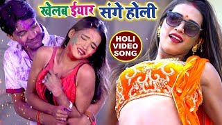 होली (2018) का सुपरहिट VIDEO SONG Kunal Kumar Khelab Eyar Sange Holi Bhojpuri Holi Songs 2018