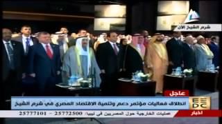 عزف السلام الوطني لجمهورية مصر العربية في الجلسة الافتتاحية لقمة شرم الشيخ