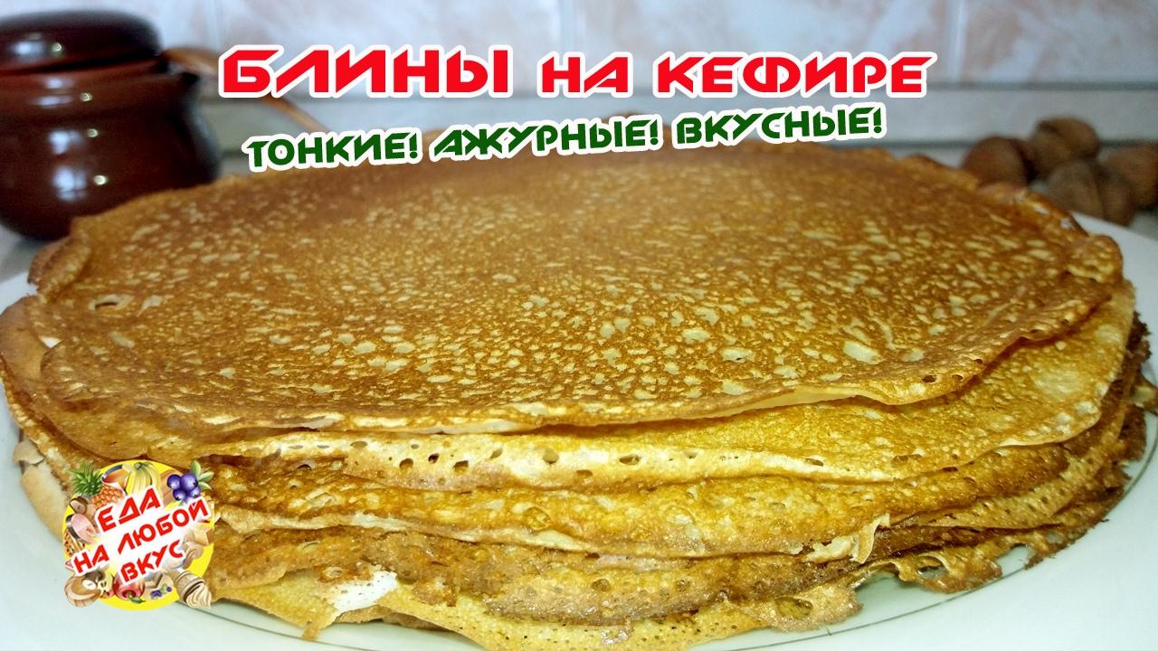 блины на кефире рецепт тонкие рецепт с фото пошагово