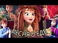 ПЕСНЯ О ЕДЕ Анна Саша Спилберг Disney Холодное сердце mp3