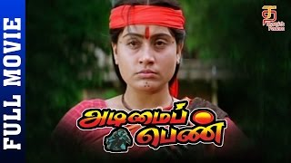 Adimai Penn Tamil Full Movie HD   Vijayashanthi   Dasari Narayana Rao   Krishna   Thamizh Padam