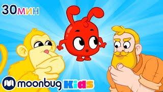 Бизнесс Золотой Обезьяны | Детские мультики | Morphle | Морфл | Moonbug Kids