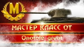 КВ-1 - Мастер класс от Onotole_great =0.1.8=