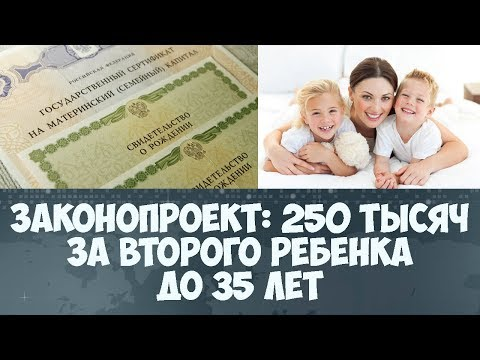 250 тысяч к материнскому капиталу в 2018