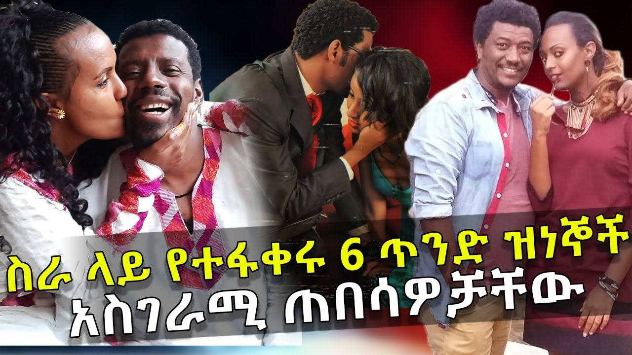 Six Ethiopian celebrities who found love at there job