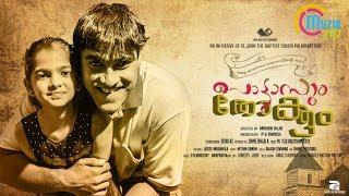 Pottasum Thokkum | Malayalam Short Film | Mibish Biju | Official