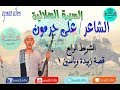 Download السيرة الهلالية على جرمون- الشريط الرابع- ابو زيد فى قصر حنظل 1 MP3 song and Music Video