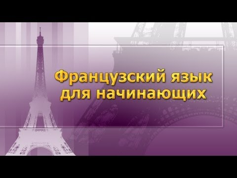 Французский язык для начинающих. Урок 5. Части речи. Имя существительное. Имя прилагательное