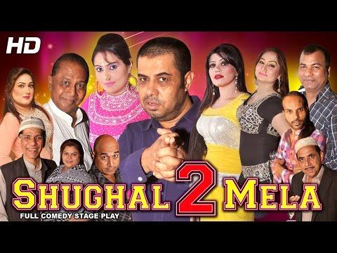 SHUGHAL MELA 2 ( 2017 FULL DRAMA) - NASEEM VICKY & AMANULLAH - NEW STAGE DRAMA