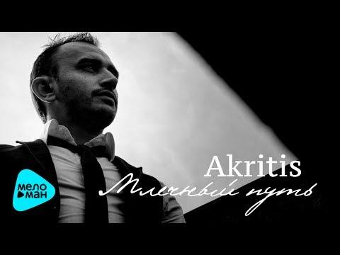 Akritis  -  Млечный путь (Official Audio 2017)