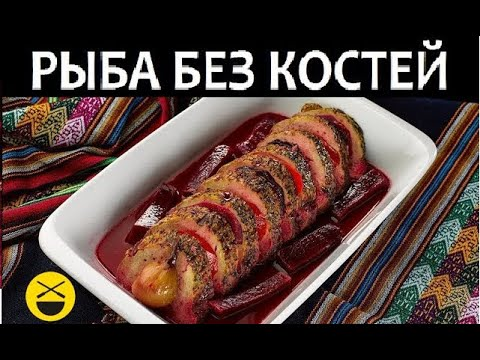 Мега-рецепт - рыба без костей!