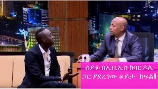 Seifu On EBS TV Show Interview With Bardelie