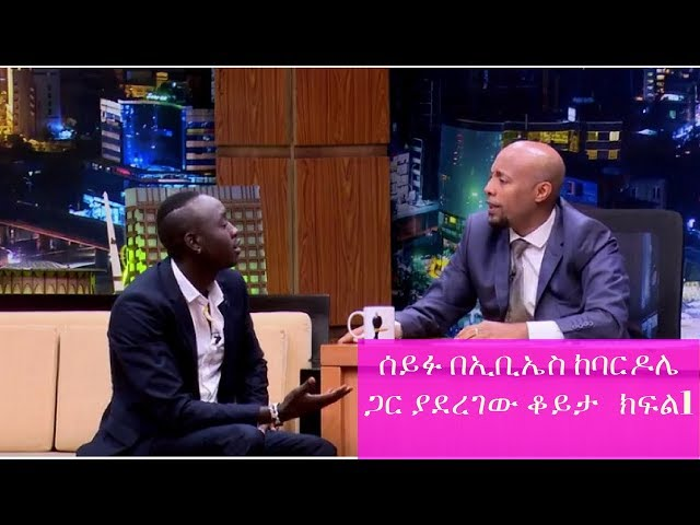 Seifu on EBS: Interview with Bardole