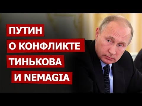 Путин о конфликте Тинькова и Nemagia: Это безобразие!
