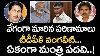 TDP లోకి వంగవీటి రాధా... ఏకంగా మంత్రి పదవి | Immense Change In AP Politics - Vangaveeti Radha News