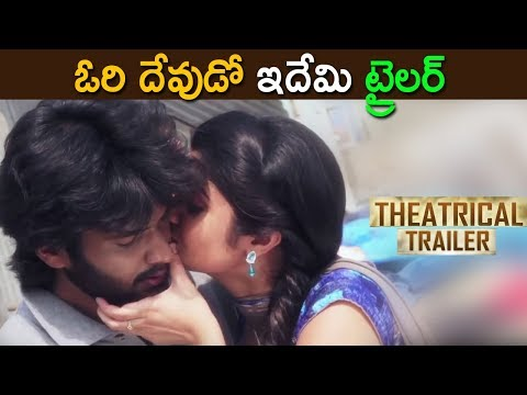 Prementha Panichese Narayana Theatrical Trailer 2018 - Latest Telugu Movie 2018