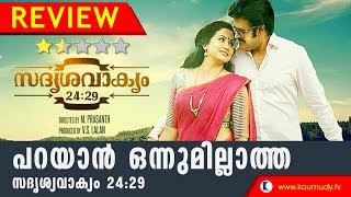 Sadrishyavakyam Malayalam Movie Review | Sheelu Abraham | Manoj K Jayan | Siddique | Kaumudy TV