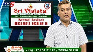 Constipation Problem andamp; Its Treatment | Sri Visista Super Speciality Ayurveda | Health File | TV5