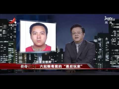 中國-傳奇故事-20180517-六起販毒案的幕後玩家