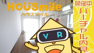 蔵本元町 マンション 1LDKの動画説明
