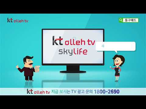 IPTV방송광고 동구-KT올레TV편