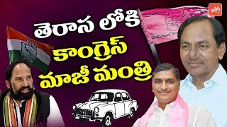 Telangana Congress EX Minister To Join TRS | CM KCR | Muthyam Reddy | Harish Rao | KTR