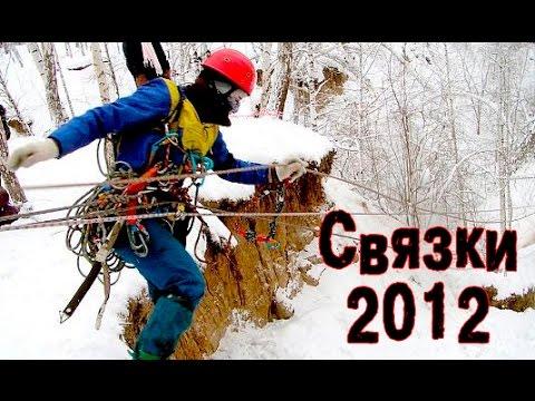 СВЯЗКИ-2012 в Новосибирске [Сompetition of mountain tourist in Siberia]
