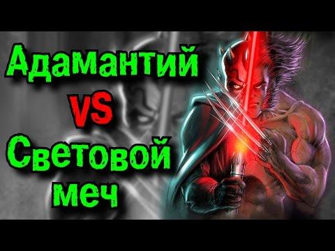 Адамантий vs световой меч | Росомаха против Star Wars